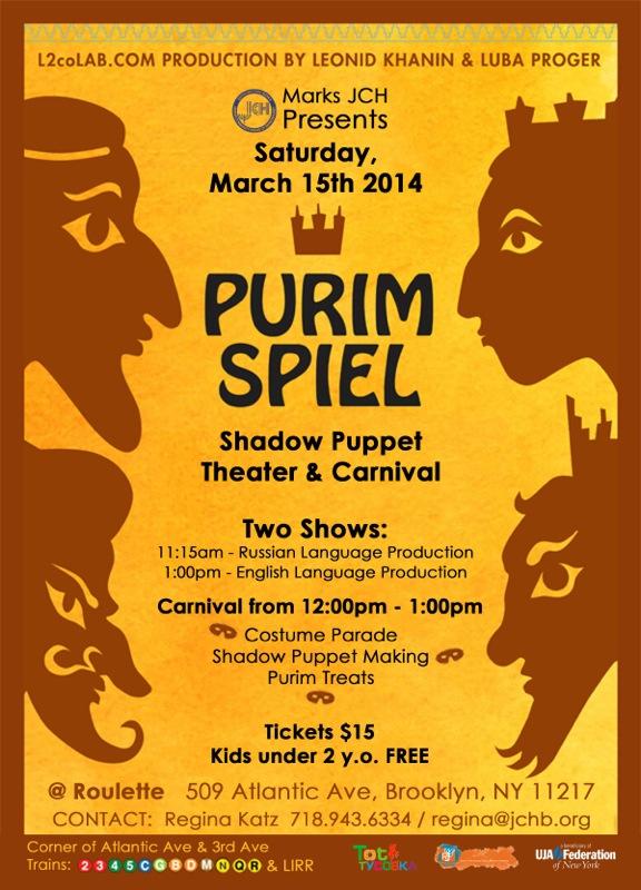 Purim Spiel Poster 2014